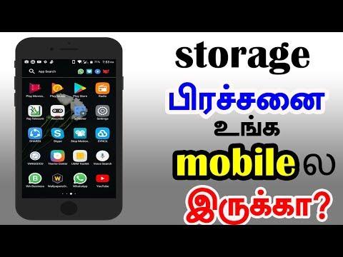 How to Increase your Mobile Internal storage & Speed.| ஸ்டோரேஐ் பிரச்சனை இருக்கா?