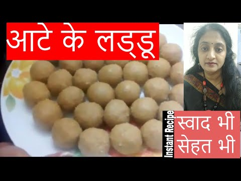 atte ka ladoo recipe in Hindi || atta ladoo recipe || आटा लड्डू रेसिपी || wheat flour ladoo recipe