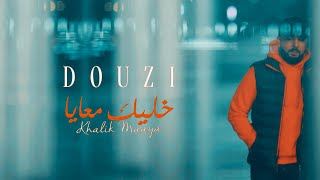 DOUZI - Khalik Maaya  ( Official Clip )  دوزي -  خليك معايا