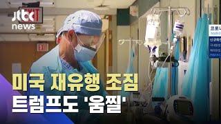 전세계 확진 1천만명·사망 50만명↑…2차 유행 이미 시작됐나 / JTBC 뉴스ON