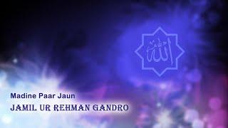 Jamil Ur Rehman Gandro - Madine Paar Jaun - Sindhi Islamic Videos