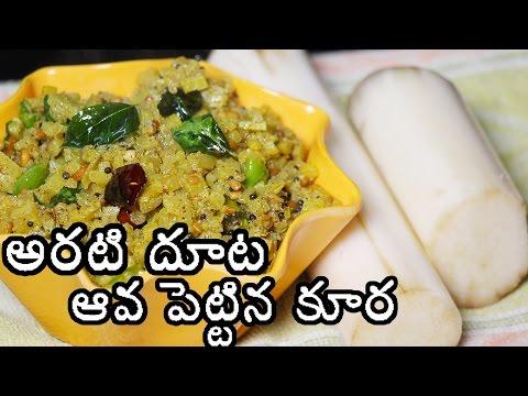 అరటి దూట ఆవ పెట్టిన కూర || Banana Stem Curry (Arati Doota Kura) || Easy Chutney