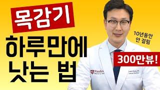 목감기 빨리 낫는법 !! 10년동안 감기 안 걸린 의사의 비결은?