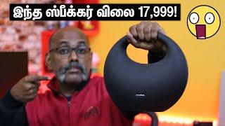 இதுக்கு இவ்வளவு விலையா!!! SoundCore Model Zero Review in Tamil | Tech Tamizha