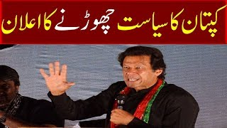 Imran khan leave the politices