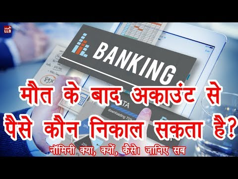 What is Nominee in Bank Account in Hindi