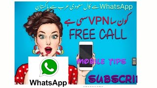 Get Free & Unlimited Whatsapp In Pakistan- Call Video