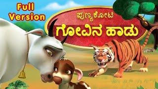 Punyakoti Kannada Song   Govina Haadu Full Version   Infobells