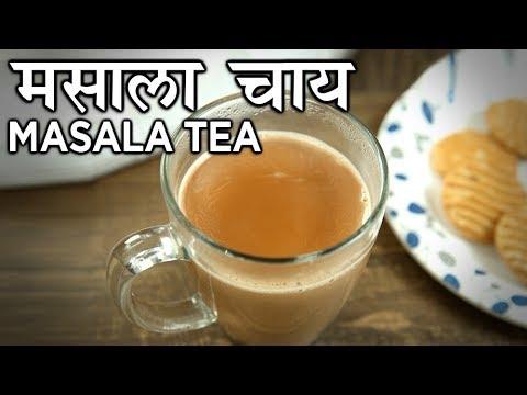 How To Make Masala Tea | मसाला चाय | Masala Chai Recipe In Hindi | Indian Masala Tea | Harsh Garg