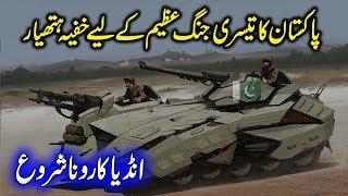 Al Haider Tank Pakistan | Infomatic