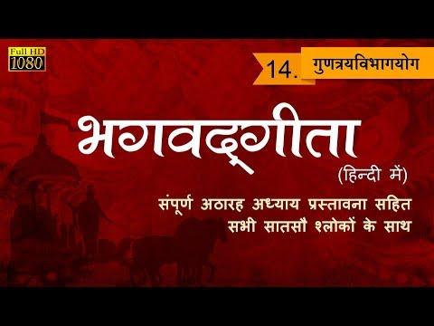 सटीक भगवद्गीता Bhagavad Gita - Chapter 14 (Hindi)