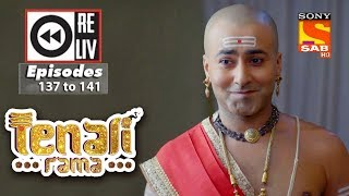 Weekly Reliv - Tenali Rama - 15th January  to 19th January 2018 - Episode 137 to 141