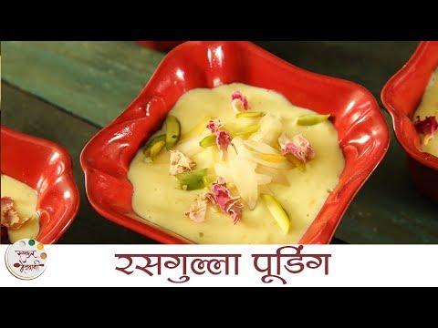 रसगुल्ला पूडिंग | Rasgulla Pudding Recipe | Diwali Special | Recipe in Marathi | Smita Deo