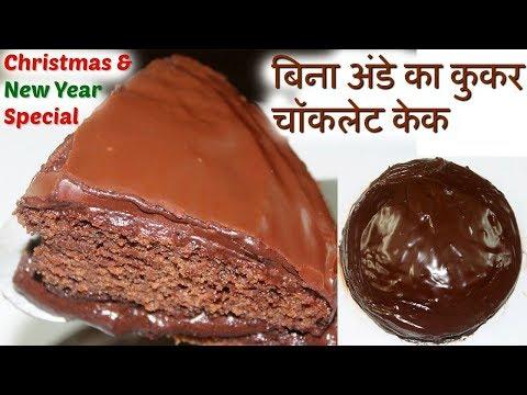 बिना अंडे का कुकर चॉकलेट केक- How to make Eggless Chocolate Cake in Pressure Cooker Recipe in Hindi