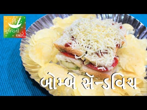 Bombay Sandwich - Vadodara Recipe | Recipes In Gujarati | Gujarati Rasoi
