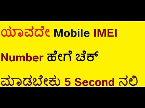(ಕನ್ನಡ) How to check IMEI Number of any mobile in Kannada language ?