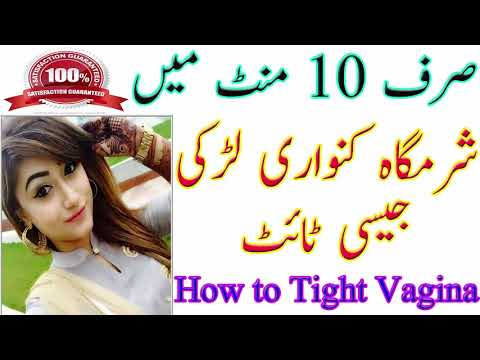 2 Simple Ways To Tighten Your Vagina | Sirf 10 Mint Main Sharamgah Kunwari Larki Jaise Tight