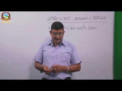 Nepali 2074 03 09 संक्षिप्त उत्तर व्याख्या र विवेचनात्मक उत्तर
