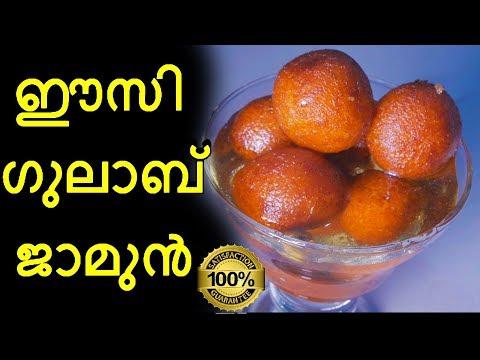 Easy gulab jamun in malayalam   ഈസി ഗുലാബ്  ജാമുൻ