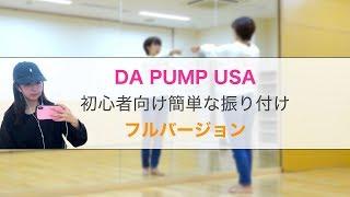 Download 【DA PUMP USA】初心者向け簡単な振り付けフルバージョン Video