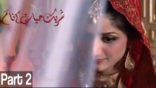 Shareek e Hayyat kay Naam Part 2 | ATV