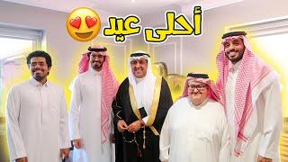 Eid 2020 || 😍 عيدنا بالبيت احلى