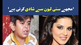 Sunny Leone se shadi ka khawishmand Pakistani larka - Video dekhya