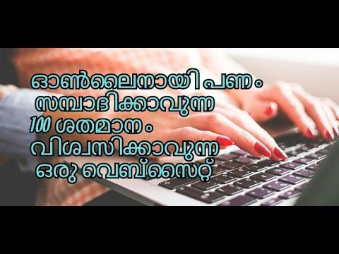 Earn money online website. Malayalam.