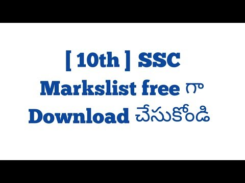 [ 10th ] SSC Markslist free గా Download చేసుకోండి | Download and view SSC marks sheet
