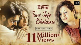 Tumi Jake Bhalobaso তুমি যাকে ভালোবাসো  Video song | Praktan | Prosenjit | Rituparna | Iman | Anupam