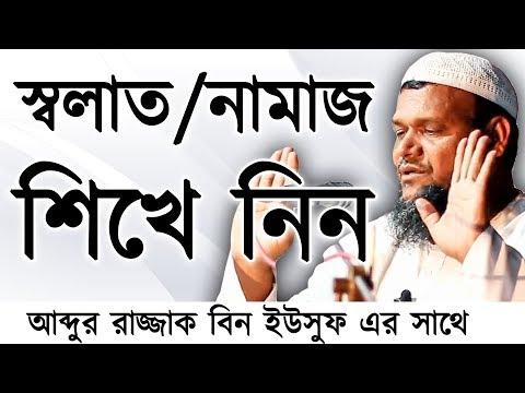 Xxx Mp4 নামাজ পড়ার সঠিক নিয়ম│Namaj Porar Niom Bangla│Sheikh Abdur Razzak Bin Yousuf New Bangla Short Waz 3gp Sex