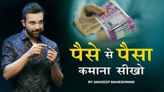 पैसे से पैसा कमाना सीखो I Make Money From Money - By Sandeep Maheshwari