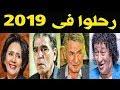 فنانين وفنانات رحـلـوا عـام 2019 .. رحيـلهم ابكـى الوسـط الفنـى والمـلايين .