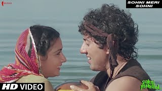 Sohni Meri Sohni | Sohni Mahiwal | Full Song HD | Sunny Deol, Poonam Dhillon | Anwar & Asha Bhosle