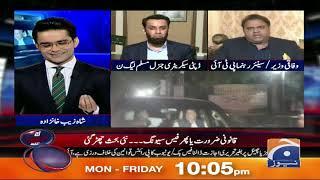Aaj Shahzeb Khanzada Kay Sath | 13th November 2019