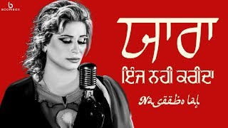 Naseebo Lal : Yaara Inj Nahi Karida (Official Video) | New Punjabi Song 2017 | Boombox Media