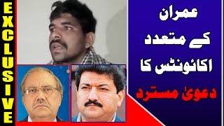 Hamid Mir, Ch. Ghulam, Nasim Zehra reveals truth behind Dr. Shahid Masood claims | 24 News HD