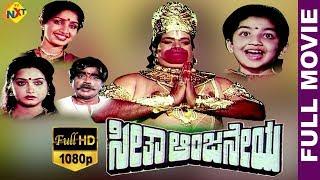 Seetha Aanjaneya - ಸೀತಾ ಆಂಜನೇಯ Kannada Full Movie   Baby Sheethal   Bank Janardhan   Sadhana   TVNXT