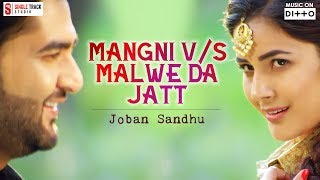 Mangni vs Malwe da Jatt | Joban Sandhu | Romantic Songs | Latest New Punjabi Songs 2017