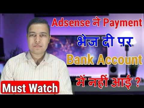 Youtube/Adsense  Payment Not Received in Bank Account I Problem Solve 100% I Hindi 2019