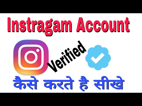 instagram verified option kaise aayega