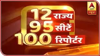 Second Phase Of Lok Sabha Elections 2019: Full Coverage 8.30 am | ABP News