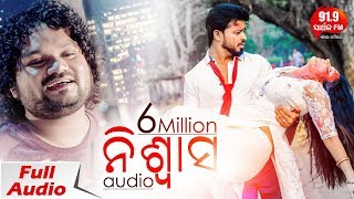Niswasa To Bina Mora Chalena | Brand New Odia Song | Sarthak FM launch Premiere