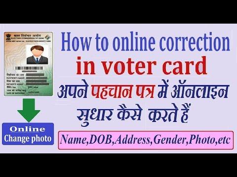 How to online correction in voter id?पहचान पत्र में ऑनलाइन सुधार कैसे करते हैं