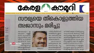 വനിതാ സി.പി.ഒ സൗമ്യയെ തീകൊളുത്തി കൊന്ന കേസിലെ പ്രതി അജാസ് മരിച്ചു | News Track 01