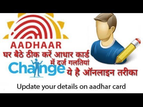 How to change/correct Address in Aadhar card online