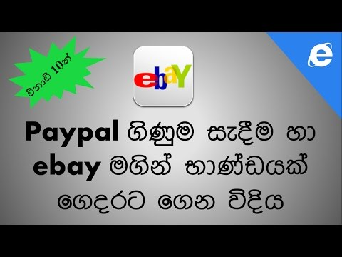 How do I link a debit or credit card to  PayPal account & How to Buy on eBay