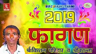 फागण 2019 महल मालिया थारे मारवाड़ी फागुन गीत__Rajasthani Fagan Song