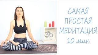 Медитация для тех, кто боится медитировать 10 мин   Chilelavida