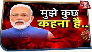 लॉकडाउन के बीच शुक्रवार सुबह 9 बजे देश को संबोधित करेंगे पीएम मोदी । Vishesh I AajTak